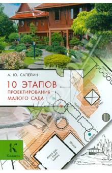 Сапелин Александр Юрьевич 10 этапов проектирования малого сада