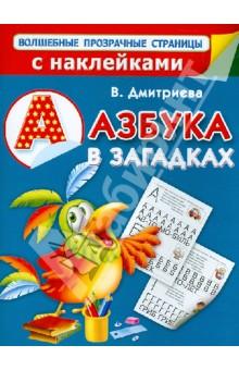 Азбука в загадкахЗнакомство с буквами. Азбуки<br>Обводя буквы через прозрачные страницы этой книги, ваш ребенок научится писать и читать быстро и правильно. <br>Учиться можно легко и с удовольствием!<br>