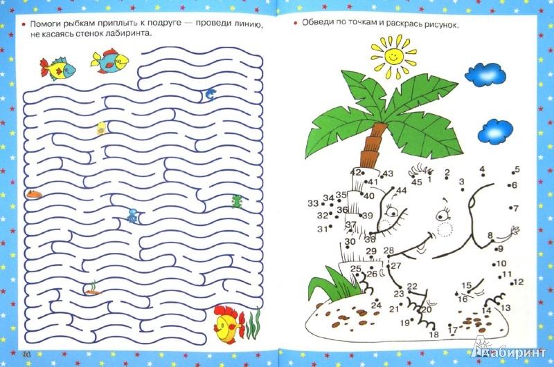 Иллюстрация 1 из 16 для Большая книга логических игр и загадок - Валентина Дмитриева | Лабиринт - книги. Источник: Лабиринт
