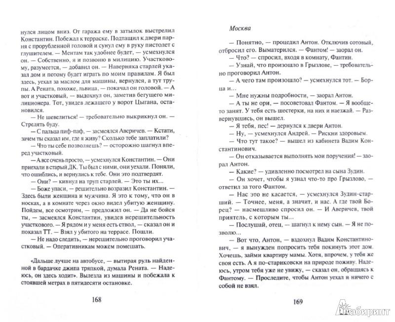 Иллюстрация 1 из 7 для Камни бессмертия - Борис Бабкин | Лабиринт - книги. Источник: Лабиринт