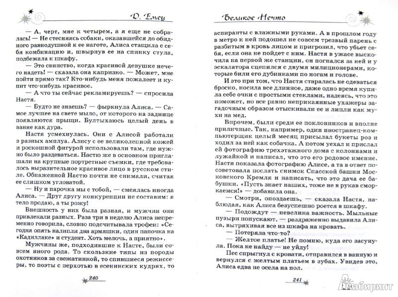 Иллюстрация 1 из 8 для Великое Нечто - Дмитрий Емец | Лабиринт - книги. Источник: Лабиринт