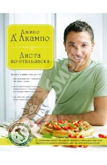 Диета по-итальянскиДиетическое и раздельное питание<br>Вы любите поесть, но мечтаете избавиться от избыточного веса? Вы устали от диет, которые не помогают? Заставляют чувствовать вас несчастной? Джино Д`Акампо нашел выход - The I Diet (итальянская диета). Рецепты предков Джино, - полезные, насыщающие, дразнящие, из любимых продуктов итальянцев, могут быть приготовлены и съедены с чистой совестью. Средиземноморская диета - это свежая рыба, постное мясо, бобовые, оливковое масло и изобилие фруктов и овощей. Такой ежедневный рацион объясняет, почему люди, живущие там, стройны, здоровы и живут дольше, чем остальные. Это история о наслаждении едой и вкусом, что совсем не трудно, если речь идет об Итальянской кухне.<br>