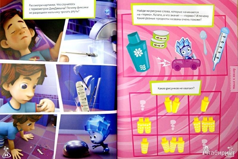 Иллюстрация 1 из 14 для Фиксики. Ставим опыты | Лабиринт - книги. Источник: Лабиринт