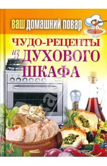 Ваш домашний повар. Чудо-рецепты из духового шкафа