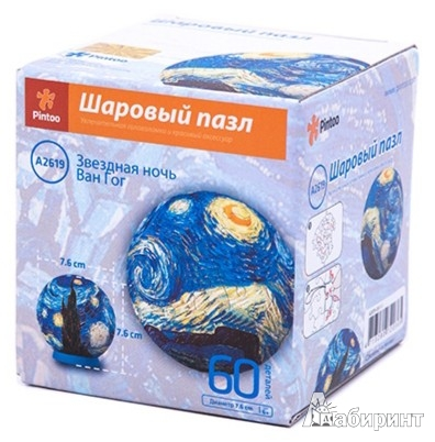 """Иллюстрация 1 из 2 для Пазл шаровый 60 деталей """"Звездная ночь. Ван Гог"""", 7,6 см. (А2619-03)   Лабиринт - игрушки. Источник: Лабиринт"""