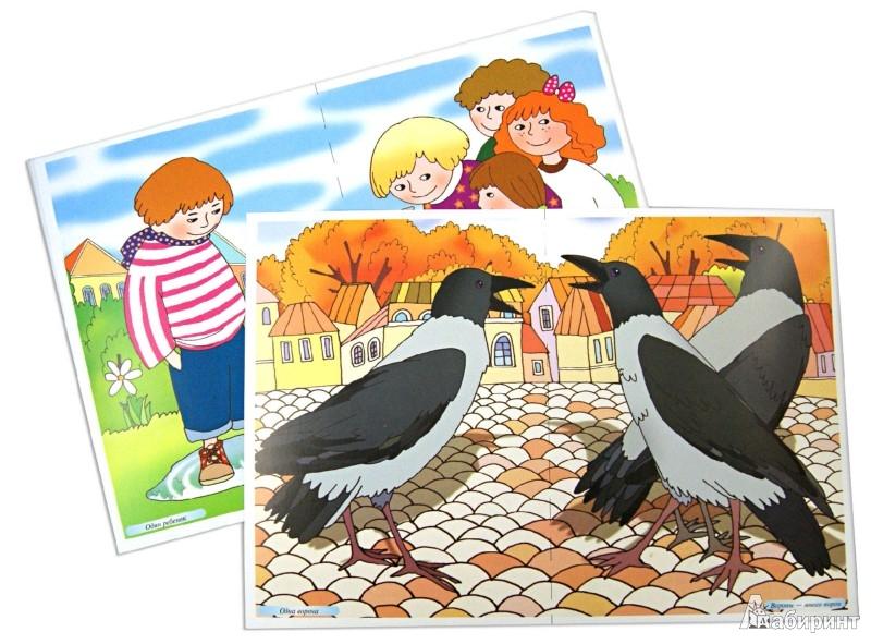 Иллюстрация 1 из 2 для Грамматика в картинках для занятий с детьми 3-7 лет. Множественное число | Лабиринт - книги. Источник: Лабиринт