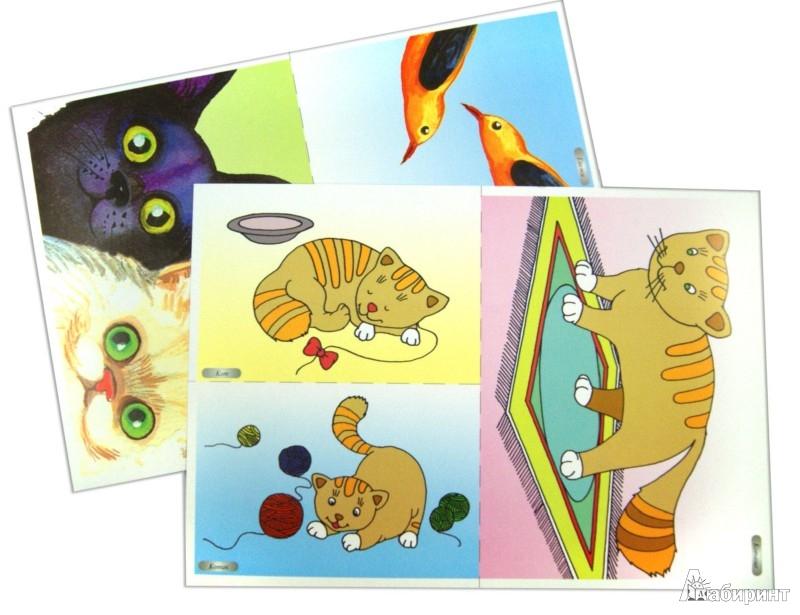 Иллюстрация 1 из 2 для Грамматика в картинках для занятий с детьми 3-7 лет. Словообразование | Лабиринт - книги. Источник: Лабиринт