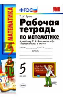 Математика. 5 класс. Рабочая тетрадь к учебнику Н. Я. Виленкина и др. ФГОС