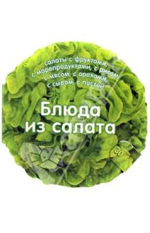 Блюда из салата. 30 чудесных рецептовБлюда из овощей, фруктов и грибов<br>Медики разных стран сходятся в одном мнении: регулярное употребление овощей и фруктов значительно улучшает наше здоровье. Свежий салат, другие овощи и фрукты богаты витаминами, минералами, которые помогают контролировать вес, снижать холестерин и даже бороться с тяжелыми заболеваниями. В этой книге вы найдете 30 прекрасных рецептов: от легких овощных салатов до сытных, в основе которых лежит паста, рис, морепродукты и мясо.<br>30 рецептов всегда под рукой на вашем холодильнике или люой металлической поверхности!<br>Закрывается на магнит.<br>
