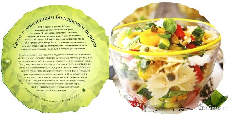 Иллюстрация 1 из 6 для Блюда из салата. 30 чудесных рецептов - Карла Барди | Лабиринт - книги. Источник: Лабиринт