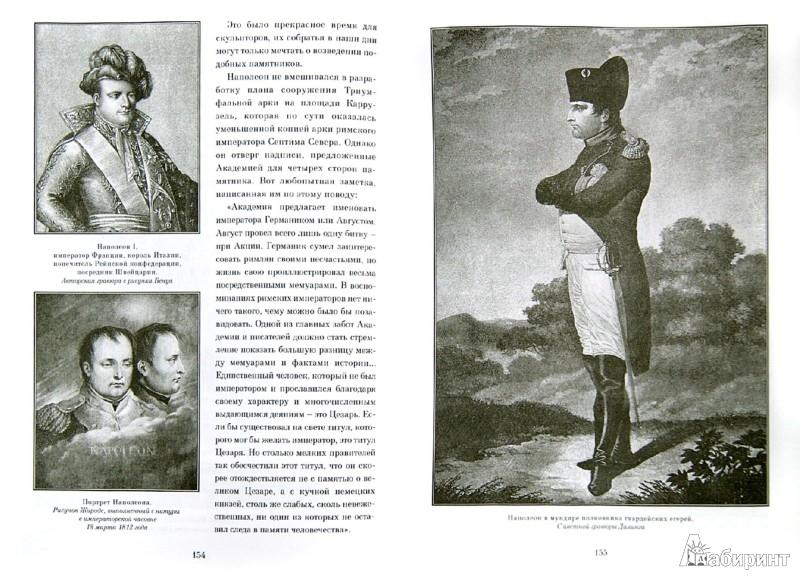 Иллюстрация 1 из 16 для Неизвестный Наполеон. Эпопея о величии и падении - Арман Дейо | Лабиринт - книги. Источник: Лабиринт