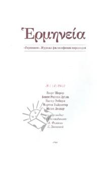 Герменея № 1 (4) 2012 Журнал философских переводов
