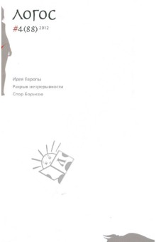Философско-литературный журнал Логос №4 (88) 2012Общая философия<br>Предлагаем вашему вниманию очередной номер философско-литературного журнала Логос.<br>