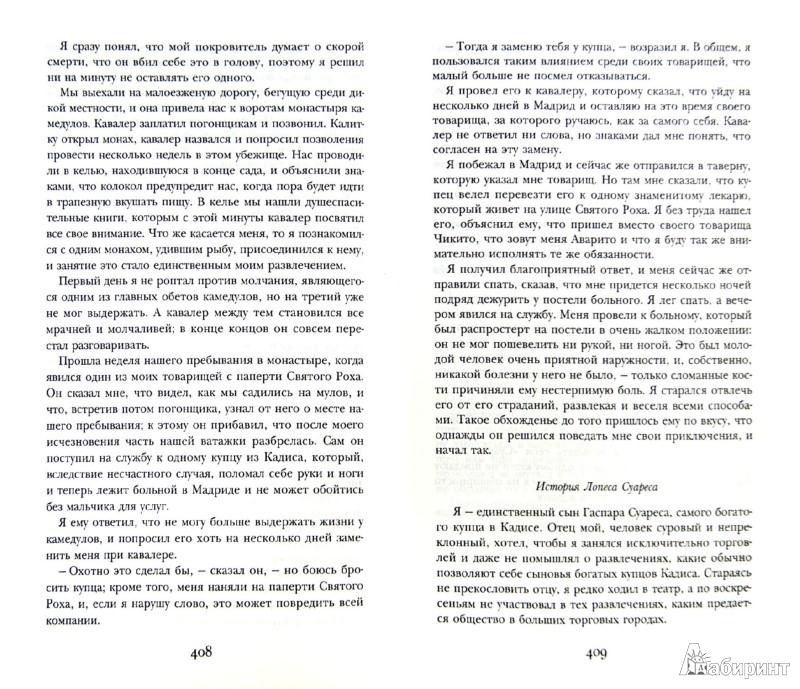 Иллюстрация 1 из 9 для Рукопись, найденная в Сарагосе - Ян Потоцкий   Лабиринт - книги. Источник: Лабиринт