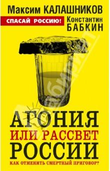 Агония или рассвет России. Как отменить смертный приговор?