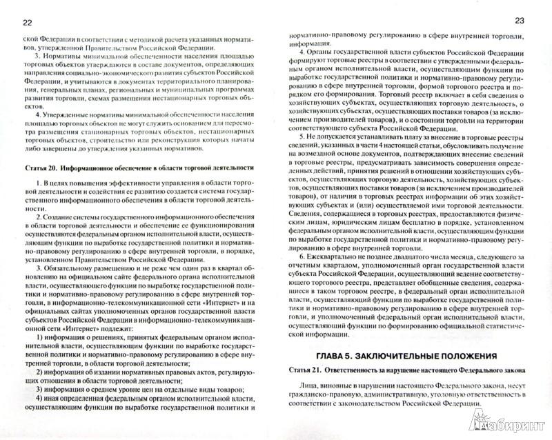 Иллюстрация 1 из 6 для Правила торговли. Сборник документов   Лабиринт - книги. Источник: Лабиринт