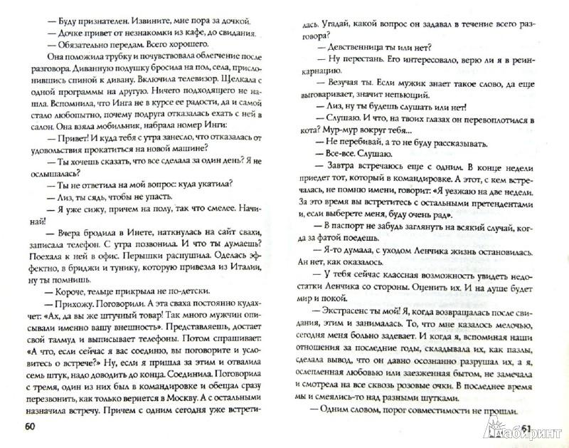 Иллюстрация 1 из 2 для Синий агат - Ирэн Михар | Лабиринт - книги. Источник: Лабиринт