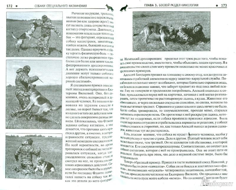 Иллюстрация 1 из 2 для Собаки специального назначения: рассекреченные методики подготовки охранных собак - Фатин, Бондарев, Бондарев | Лабиринт - книги. Источник: Лабиринт