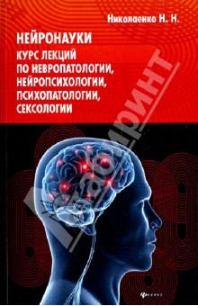 Нейронауки: курс лекций по невропатологии, нейропсихологии,психопатологии, сексологии