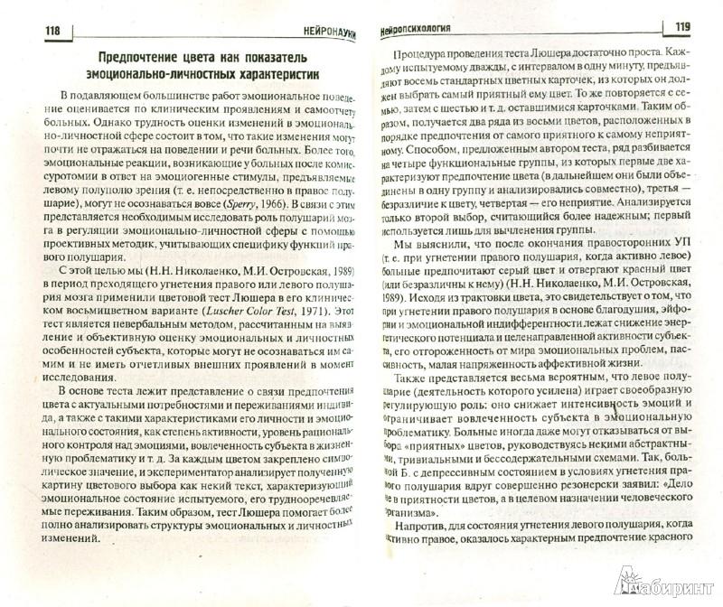 Иллюстрация 1 из 7 для Нейронауки: курс лекций по невропатологии, нейропсихологии,психопатологии, сексологии - Николай Николаенко   Лабиринт - книги. Источник: Лабиринт