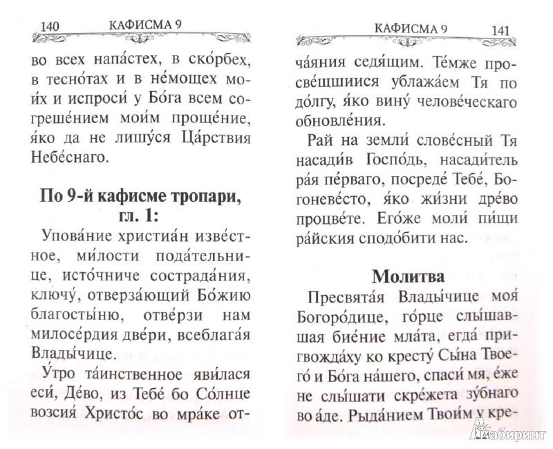 Иллюстрация 1 из 3 для Псалтирь Пресвятой Богородице. Крупный шрифт   Лабиринт - книги. Источник: Лабиринт
