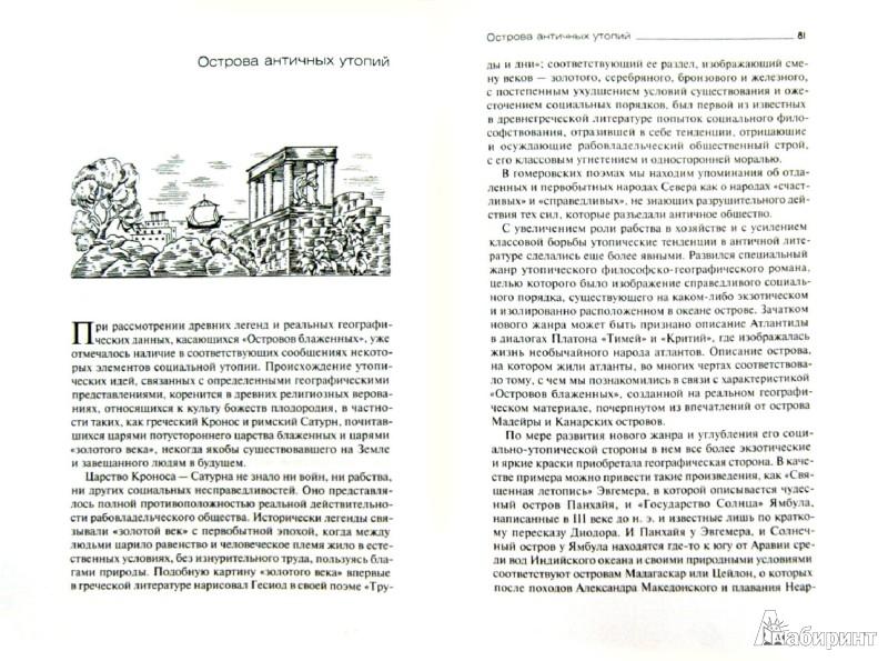 Иллюстрация 1 из 8 для Великие путешествия античного мира - Лев Ельницкий | Лабиринт - книги. Источник: Лабиринт