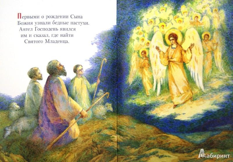 Иллюстрация 1 из 16 для О Рождестве Христовом   Лабиринт - книги. Источник: Лабиринт