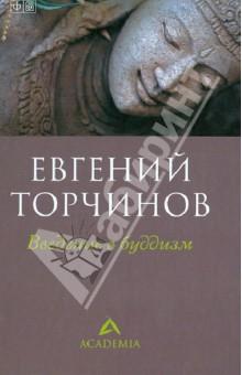 Обложка книги Введение в буддизм