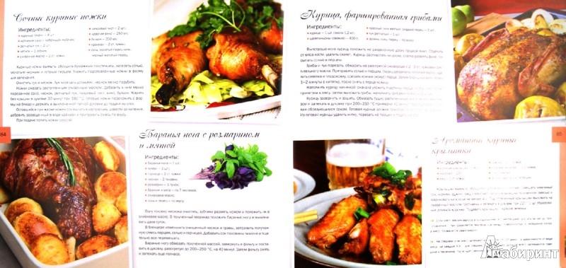 Иллюстрация 1 из 8 для Самое вкусное. Рецепты, которые вы любите - Альхабаш, Санина | Лабиринт - книги. Источник: Лабиринт