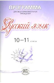 Программа для общеобразовательных учреждений. Русский язык. 10-11 классы