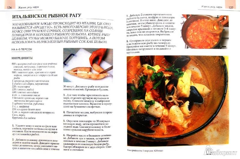 Классические рецепты французской кухни