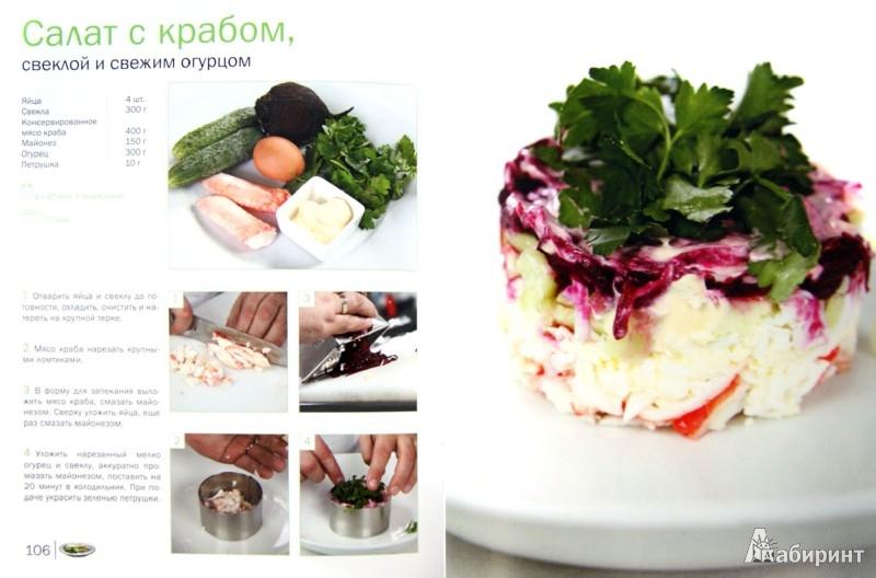 сборник рецептур блюд для диетического питания