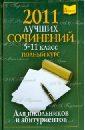 2011 лучших школьных сочинений. 5-11 классы. Полный курс. Для школьников и абитуриентов