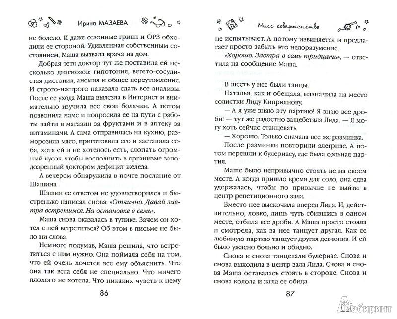 Иллюстрация 1 из 11 для Мисс совершенство - Ирина Мазаева | Лабиринт - книги. Источник: Лабиринт