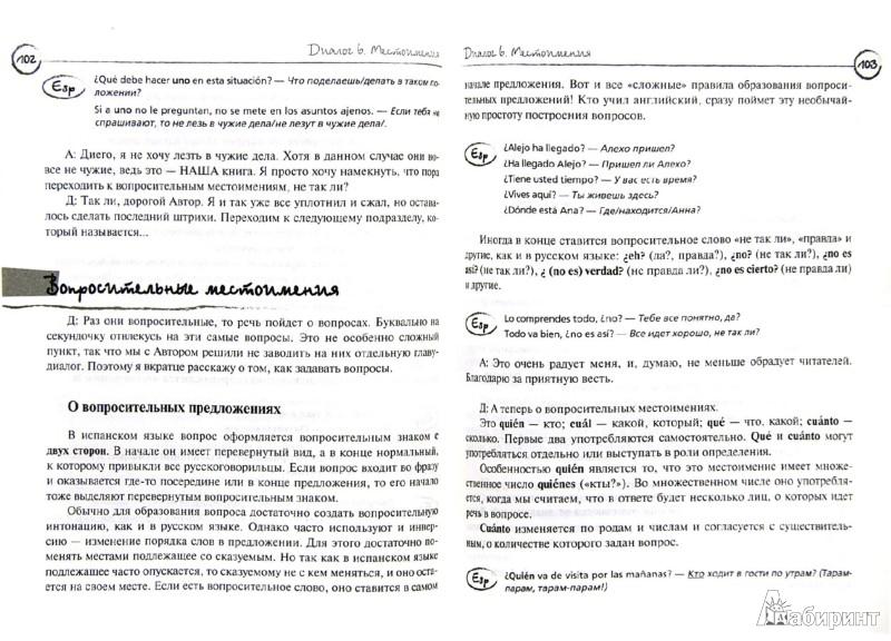 Иллюстрация 1 из 37 для Нескучная испанская грамматика. Диалоги с Диего - Олег Дьяконов   Лабиринт - книги. Источник: Лабиринт