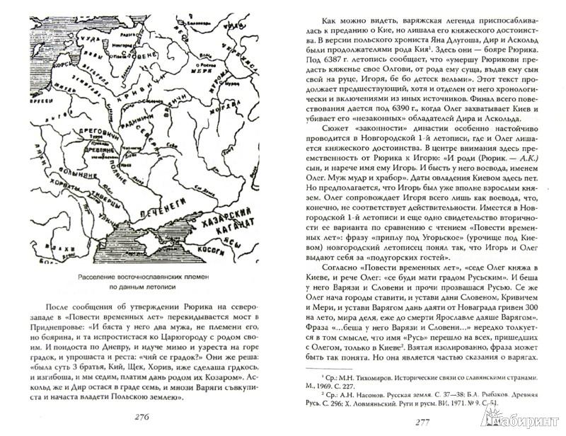 Иллюстрация 1 из 9 для Древнерусская цивилизация - Аполлон Кузьмин | Лабиринт - книги. Источник: Лабиринт
