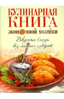кулинарная книга фото - фото 6