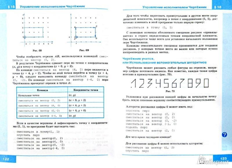 Учебник информатики 6 класс босова читать страницы