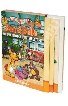 Бен и Белла отправляются в путешествие (DVD+Книга)