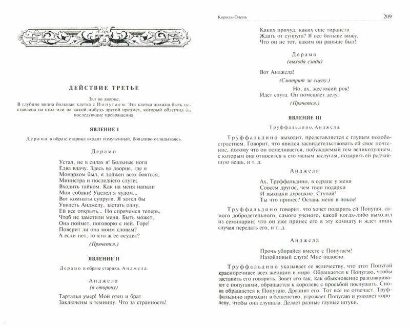 Иллюстрация 1 из 22 для Сказки для театра. Полное издание в одном томе - Карло Гоцци   Лабиринт - книги. Источник: Лабиринт