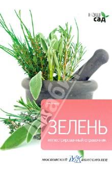 ЗеленьОвощи, фрукты, ягоды<br>Эта книга известного английского садовода поможет вам освоить или усовершенствовать навыки выращивания салатной и пряно-ароматической зелени. Несложные пошаговые инструкции, сопровождаемые рисунками, подскажут, как устроить насыпную грядку, подготовить почву, высевать семена и выращивать рассаду, бороться с вредителями и болезнями растений, какие условия необходимы различным видам зелени.<br>