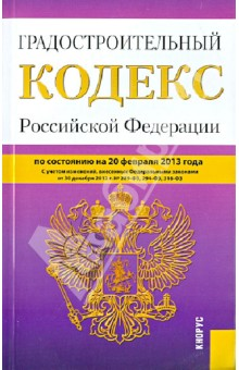 Градостроительный кодекс РФ на 20.02.13