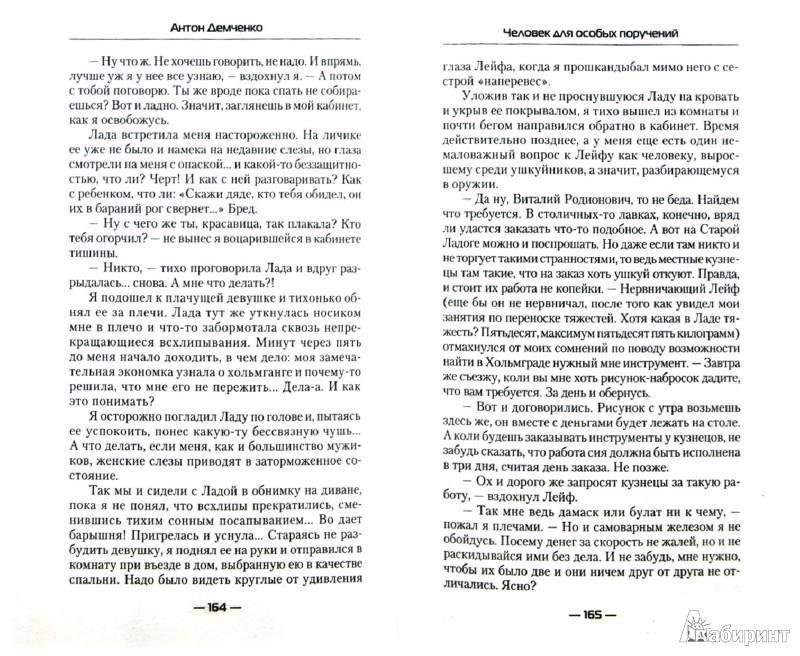 Иллюстрация 1 из 5 для Человек для особых поручений - Антон Демченко | Лабиринт - книги. Источник: Лабиринт