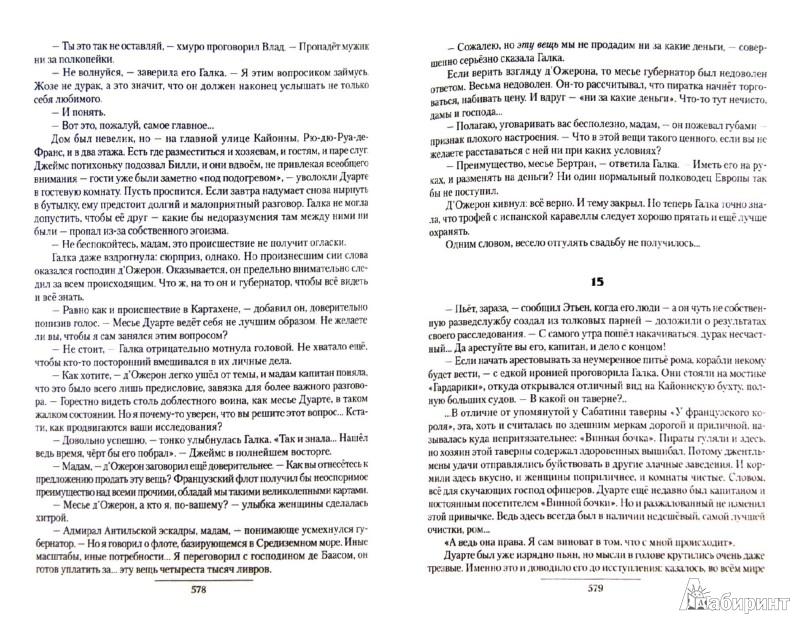 Иллюстрация 1 из 11 для Не женское дело - Елена Горелик   Лабиринт - книги. Источник: Лабиринт