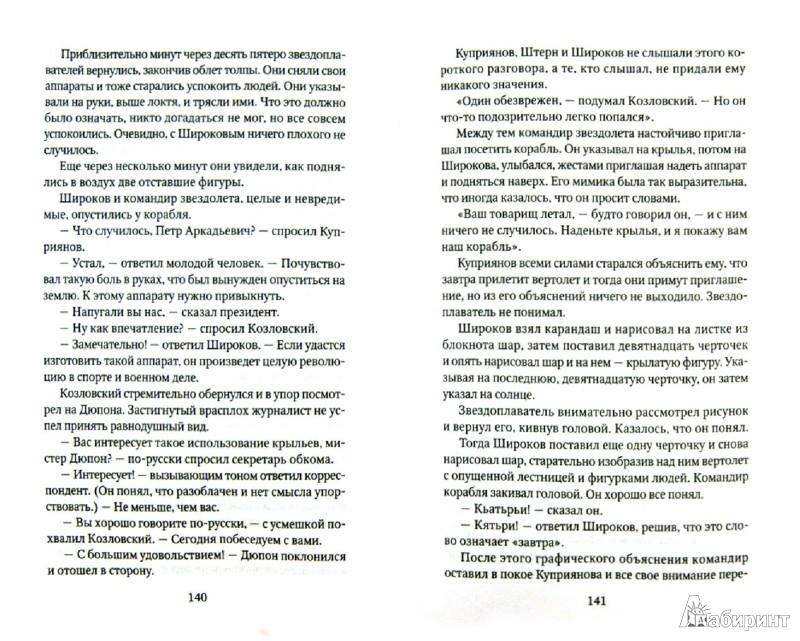 Иллюстрация 1 из 8 для Каллисто - Георгий Мартынов | Лабиринт - книги. Источник: Лабиринт