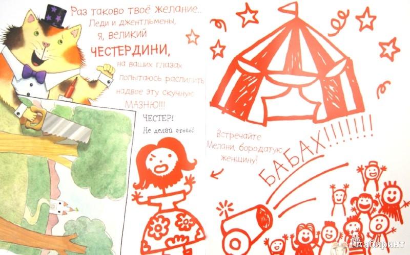 Иллюстрация 1 из 23 для Честер. Комплект из 3-х книг + подарочный пакет - Мелани Уатт | Лабиринт - книги. Источник: Лабиринт