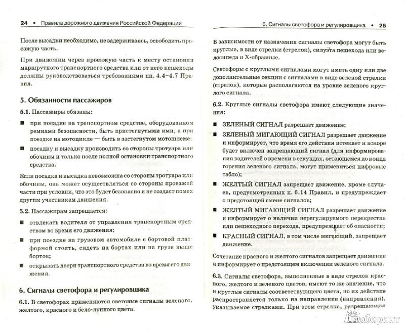 Скачать программу ПДД 2014 на андроид ...: kikasa3.webnode.ru/news/knigi-na-telefon-pdd-sd
