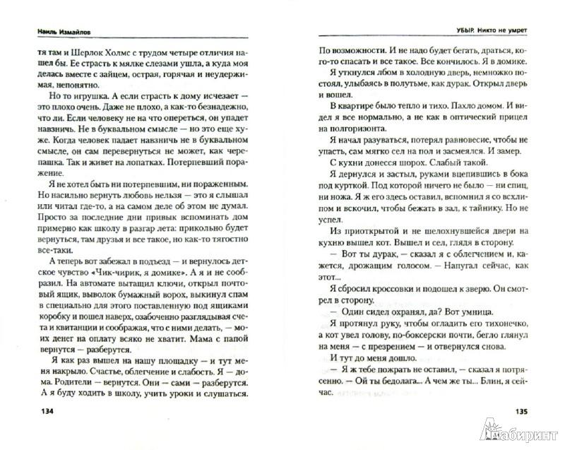 Иллюстрация 1 из 9 для Убыр. Никто не умрет - Наиль Измайлов | Лабиринт - книги. Источник: Лабиринт