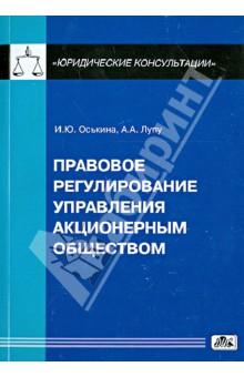Правовое регулирование управления акционерным обществом: практическое пособие