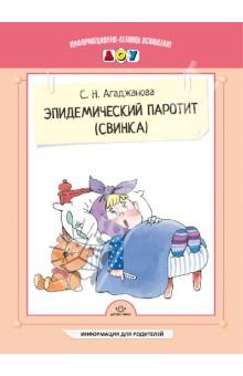 Агаджанова Светлана Николаевна Эпидемический паротит (свинка)